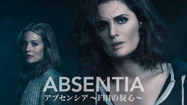 アブセンシア〜FBIの疑心〜 Absentia シーズン1