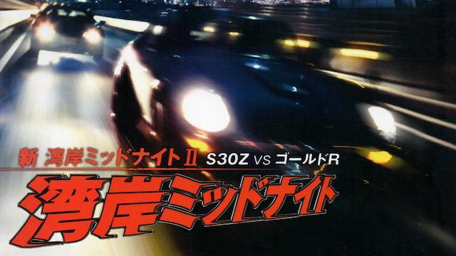 新湾岸ミッドナイトⅡ S30Z VS ゴールドR