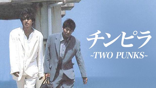 チンピラ ~TWO PUNKS~動画