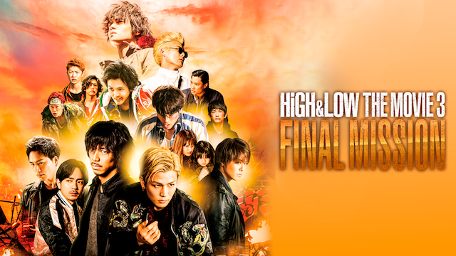 HiGH & LOW THE MOVIE 3 /FINAL MISSION動画配信