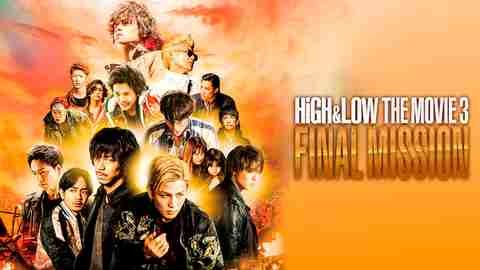 HiGH & LOW THE MOVIE 3 /FINAL MISSIONのサムネイル