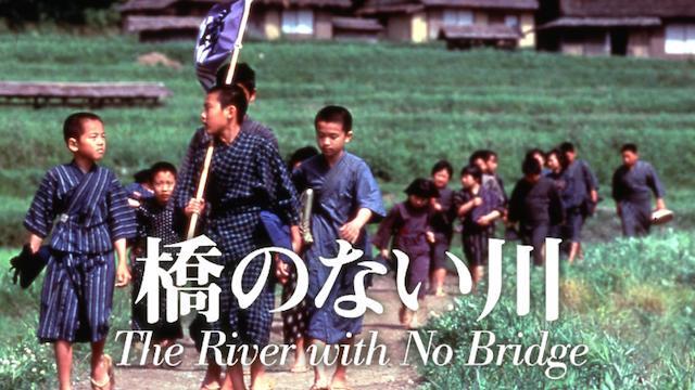 橋のない川