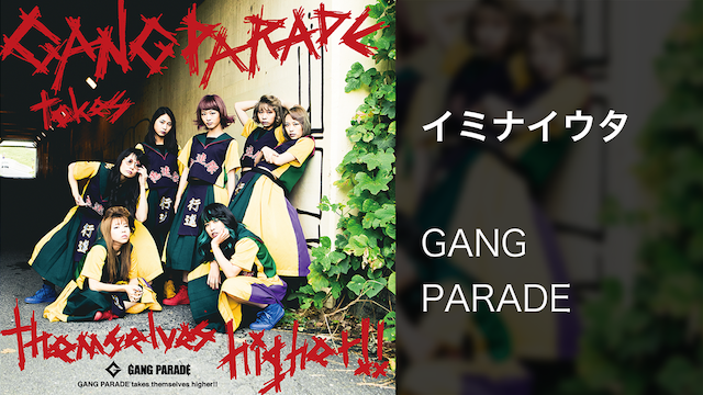 【MV】イミナイウタ/GANG PARADE