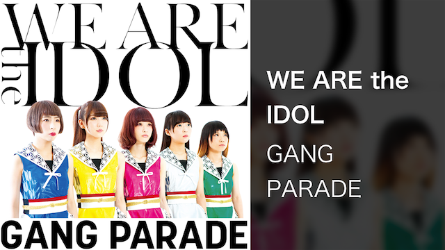 【MV】WE ARE the IDOL/GANG PARADE