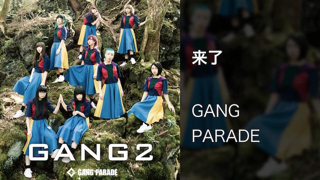 【MV】来了/GANG PARADE