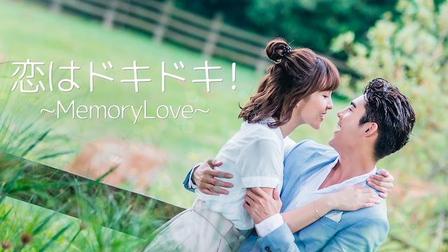 恋はドキドキ!~Memory Love~