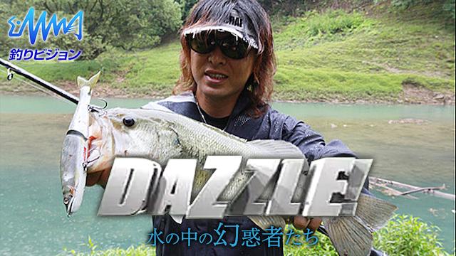 DAZZLE!水の中の幻惑者たち