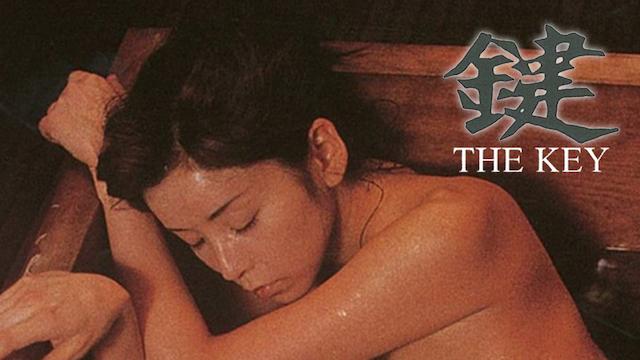 川島なお美「鍵」をU-NEXTで無料で見る
