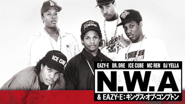 N.W.A & EAZY-E: キングス・オブ・コンプトン
