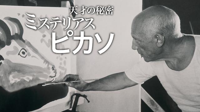 ミステリアス・ピカソ/天才の秘密