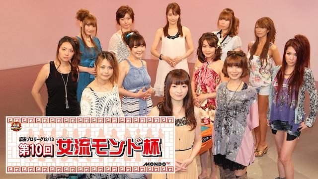 モンド麻雀プロリーグ12/13 第10回女流モンド杯