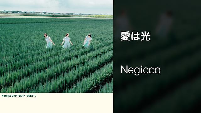 【MV】愛は光/Negicco