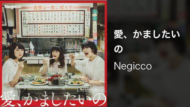 【MV】愛、かましたいの/Negicco