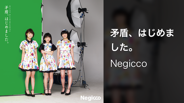 【MV】矛盾、はじめました。/Negicco