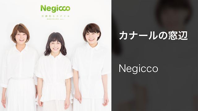 【MV】カナールの窓辺/Negicco