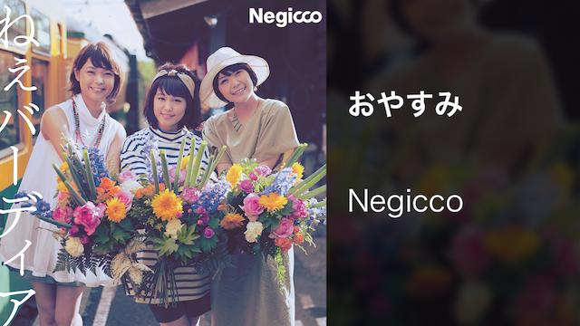 【MV】おやすみ/Negicco