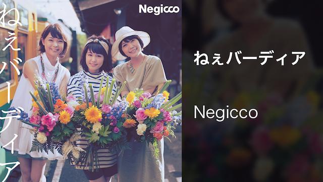 【MV】ねぇバーディア/Negicco