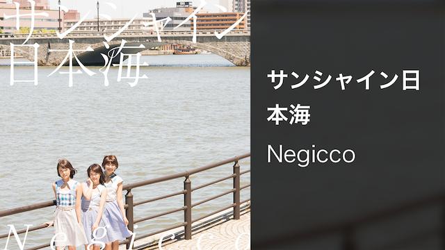 【MV】サンシャイン日本海/Negicco