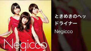 【MV】ときめきのヘッドライナー/Negicco