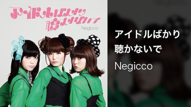 【MV】アイドルばかり聴かないで/Negicco