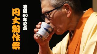 芸道50年記念 円丈新作祭