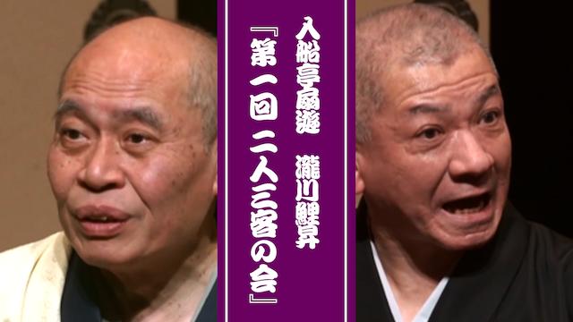 入船亭扇遊,瀧川鯉昇『第一回 二人三客の会』
