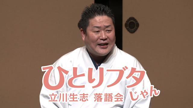 立川生志 落語会「ひとりブタじゃん」
