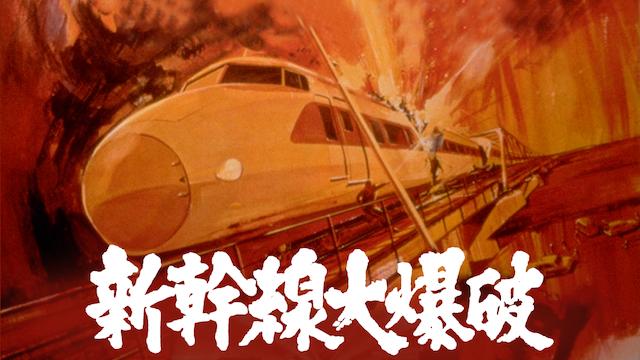 新幹線大爆破の画像
