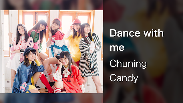 【MV】Dance with me/Chuning Candy