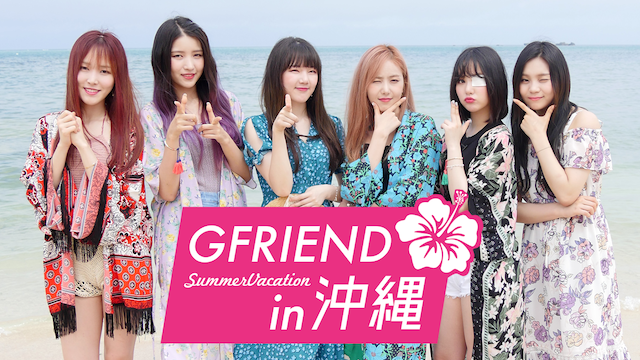 GFRIEND Summer Vacation in 沖縄の画像