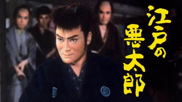 江戸の悪太郎