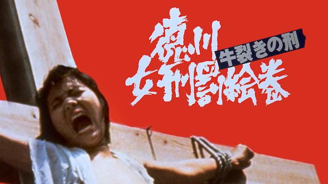 徳川女刑罰絵巻 牛裂きの刑の画像