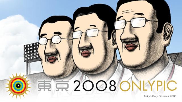 東京オンリーピックを見逃してしまったあなた!動画見放題サイトをまとめました。