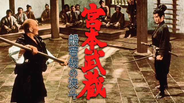 宮本武蔵 般若坂の決斗の画像