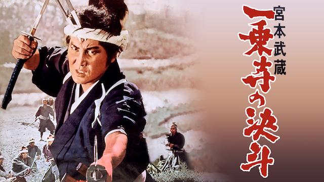 宮本武蔵 一乗寺の決斗の画像
