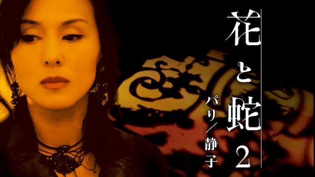 花と蛇2 パリ/静子」の動画視聴...