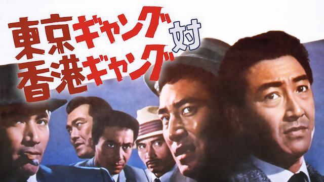 東京ギャング対香港ギャング