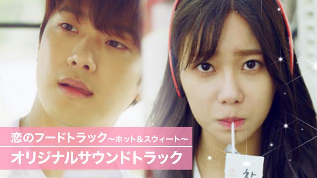 恋のフードトラック~ホット&スウィート~オリジナルサウンドトラック