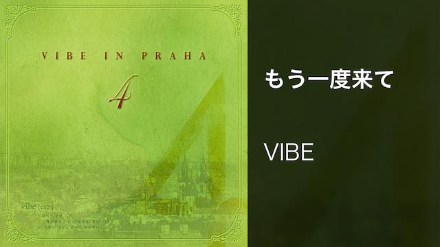 【MV】もう一度来て/VIBE