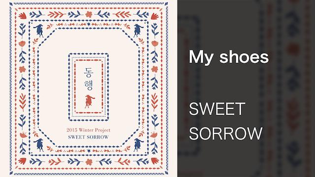 【MV】My shoes/SWEET SORROW