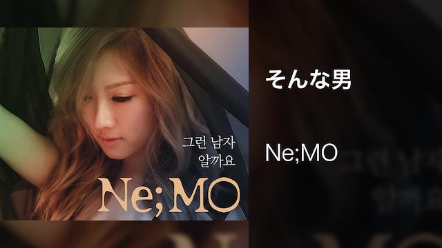 【MV】そんな男/Ne;MO