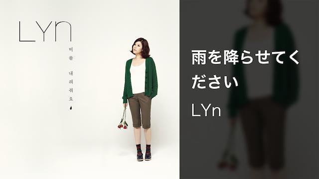 【MV】雨を降らせてください/LYn