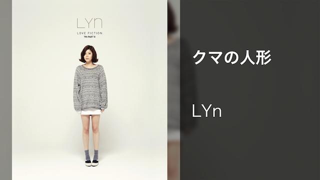 【MV】クマの人形/LYn