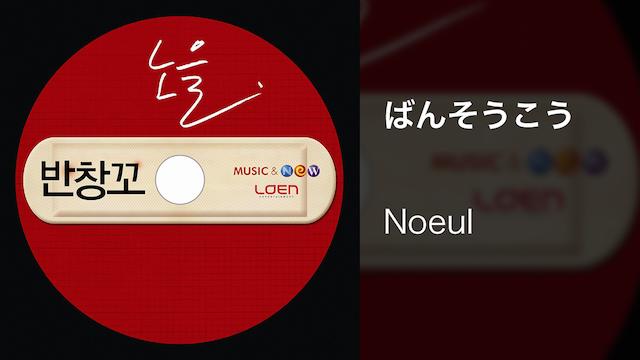 【MV】ばんそうこう/Noeul