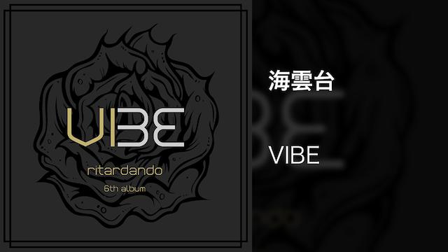 【MV】海雲台/VIBE