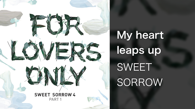 【MV】My heart leaps up/SWEET SORROW