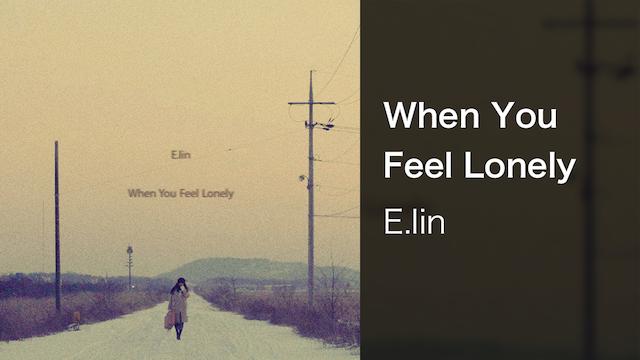 【MV】When You Feel Lonely (Korean Ver.)/E.lin