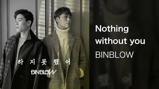 【MV】Nothing without you/BINBLOW