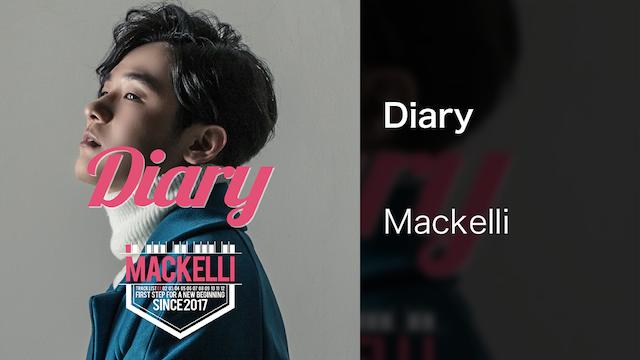 【MV】Diary/Mackelli