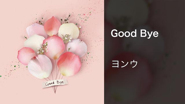 【MV】Good Bye/ヨンウ